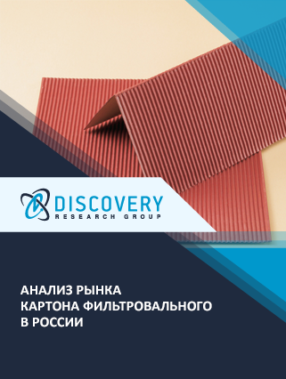 Маркетинговое исследование - Анализ рынка картона фильтровального в России