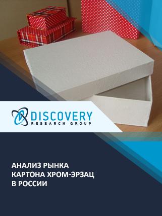 Маркетинговое исследование - Анализ рынка картона хром-эрзац в России