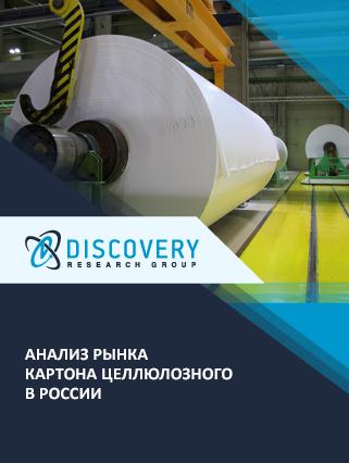 Маркетинговое исследование - Анализ рынка картона целлюлозного в России