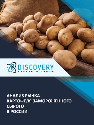 Анализ рынка картофеля замороженного сырого в России