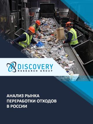 Маркетинговое исследование - Анализ рынка переработки отходов в России
