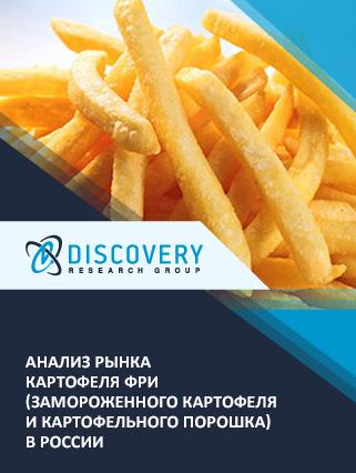Анализ рынка картофеля фри (замороженного картофеля и картофельного порошка) в России