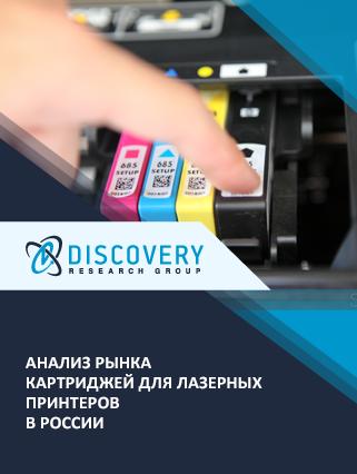 Маркетинговое исследование - Анализ рынка картриджей для лазерных принтеров в России