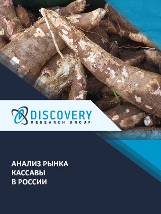 Маркетинговое исследование - Анализ рынка кассавы в России