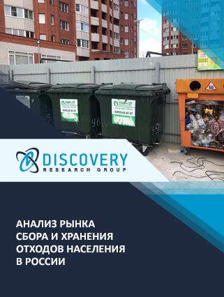 Маркетинговое исследование - Анализ рынка сбора и хранения отходов населения в России