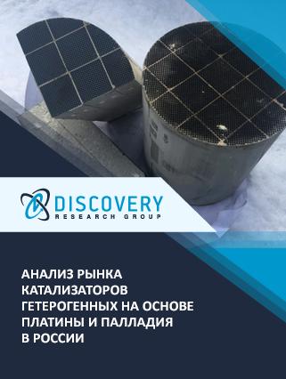Анализ рынка катализаторов гетерогенных на основе платины и палладия в России