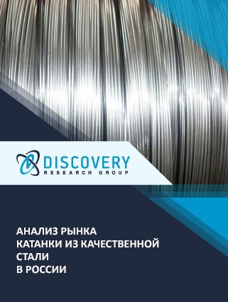 Анализ рынка катанки из качественной стали в России