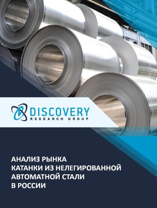 Анализ рынка катанки из нелегированной автоматной стали в России