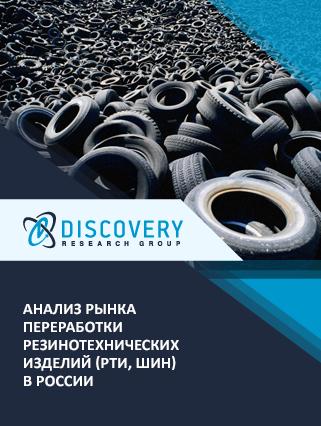 Анализ рынка переработки резинотехнических изделий (РТИ, шин) в России