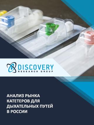 Анализ рынка катетеров для дыхательных путей в России