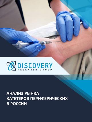 Анализ рынка катетеров периферических в России