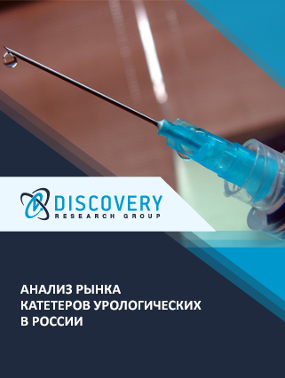 Анализ рынка катетеров урологических в России