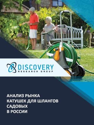 Анализ рынка катушек для шлангов садовых в России