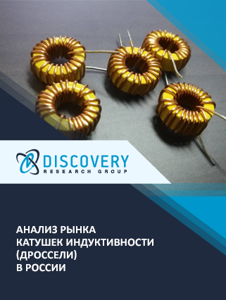 Анализ рынка катушек индуктивности (дроссели) в России