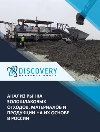 Маркетинговое исследование - Анализ рынка золошлаковых отходов, материалов и продукции на их основе в России