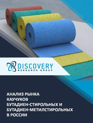 Маркетинговое исследование - Анализ рынка каучуков бутадиен-стирольных и бутадиен-метилстирольных в России