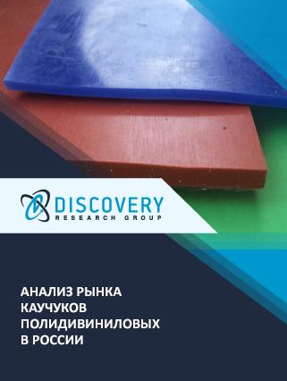 Маркетинговое исследование - Анализ рынка каучуков полидивиниловых в России