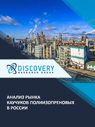 Маркетинговое исследование - Анализ рынка каучуков полиизопреновых в России