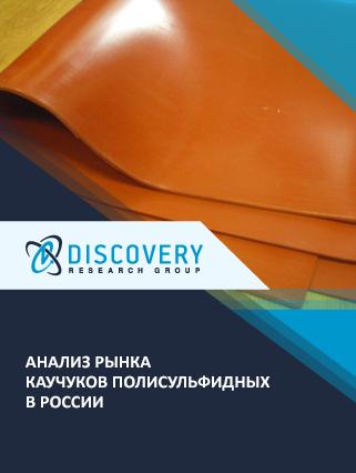 Маркетинговое исследование - Анализ рынка каучуков полисульфидных в России