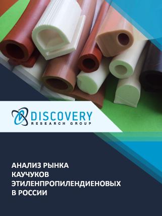 Маркетинговое исследование - Анализ рынка каучуков этиленпропилендиеновых в России