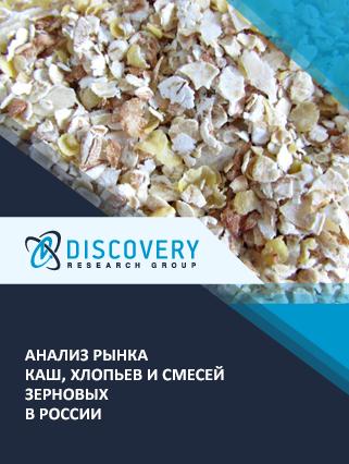 Маркетинговое исследование - Анализ рынка каш, хлопьев и смесей зерновых в России