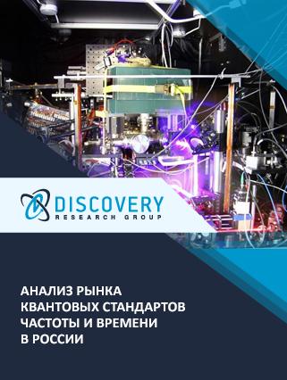 Анализ рынка квантовых стандартов частоты и времени в России