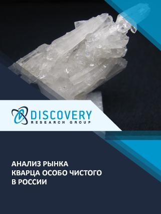 Маркетинговое исследование - Анализ рынка кварца особо чистого в России