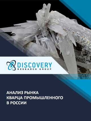 Маркетинговое исследование - Анализ рынка кварца промышленного в России