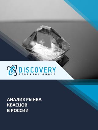 Маркетинговое исследование - Анализ рынка квасцов в России (с базой импорта-экспорта)