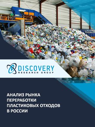 Анализ рынка переработки пластиковых отходов в России