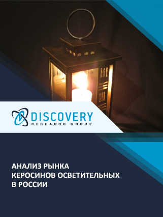 Маркетинговое исследование - Анализ рынка керосинов осветительных в России