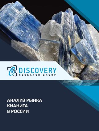 Маркетинговое исследование - Анализ рынка кианита в России