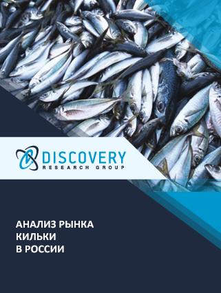 Маркетинговое исследование - Анализ рынка кильки в России (с базой импорта-экспорта)