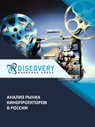Анализ рынка кинопроекторов в России