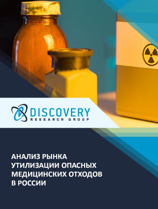 Маркетинговое исследование - Анализ рынка утилизации опасных медицинских отходов в России