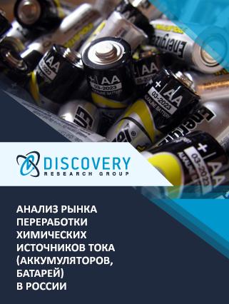 Маркетинговое исследование - Анализ рынка переработки химических источников тока (аккумуляторов, батарей) в России
