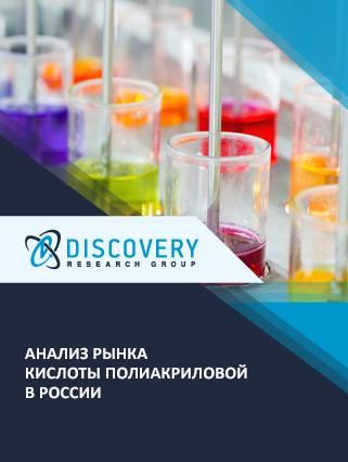Анализ рынка кислоты полиакриловой в России