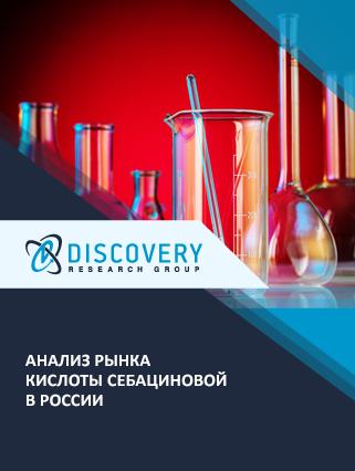 Анализ рынка кислоты себациновой в России