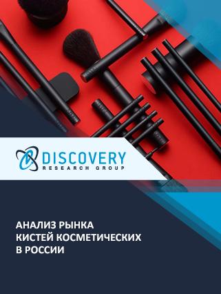 Анализ рынка кистей косметических в России