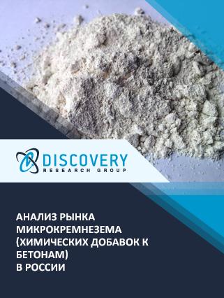Маркетинговое исследование - Анализ рынка микрокремнезема (химических добавок к бетонам) в России