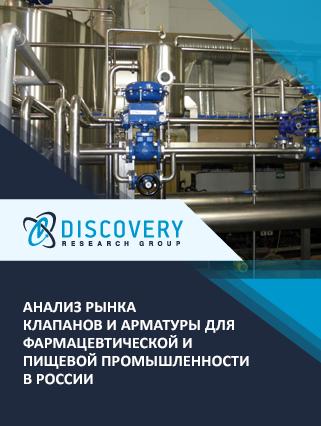 Маркетинговое исследование - Анализ рынка клапанов и арматуры для фармацевтической и пищевой промышленности в России
