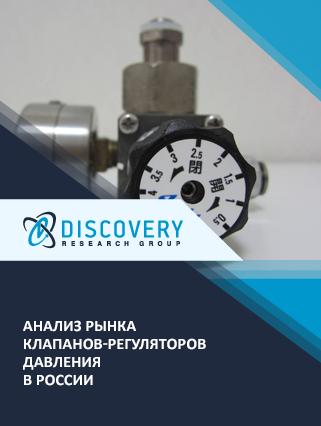 Анализ рынка клапанов-регуляторов давления в России