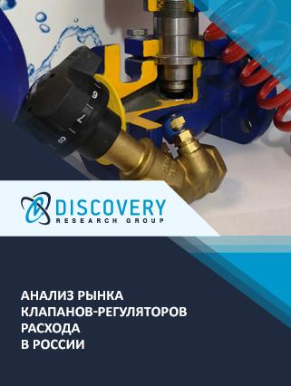Анализ рынка клапанов-регуляторов расхода в России