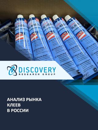 Маркетинговое исследование - Анализ рынка клеев в России