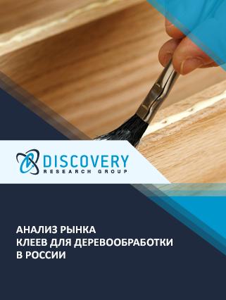 Маркетинговое исследование - Анализ рынка клеев для деревообработки в России