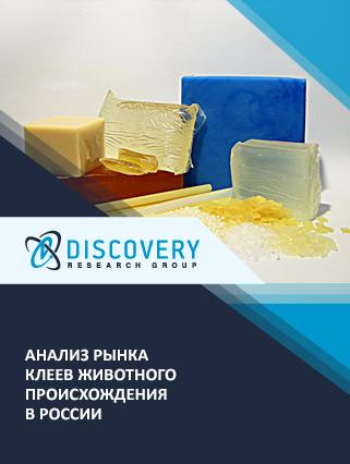 Анализ рынка клеев животного происхождения в России