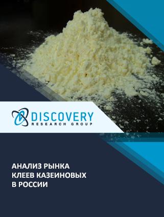 Маркетинговое исследование - Анализ рынка клеев казеиновых в России