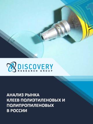 Маркетинговое исследование - Анализ рынка клеев полиэтиленовых и полипропиленовых в России