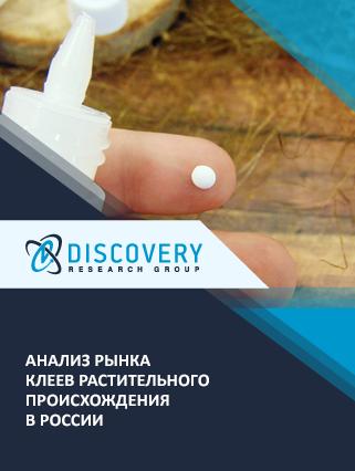 Маркетинговое исследование - Анализ рынка клеев растительного происхождения в России