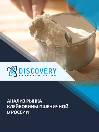 Маркетинговое исследование - Анализ рынка клейковины пшеничной в России (с базой импорта-экспорта)